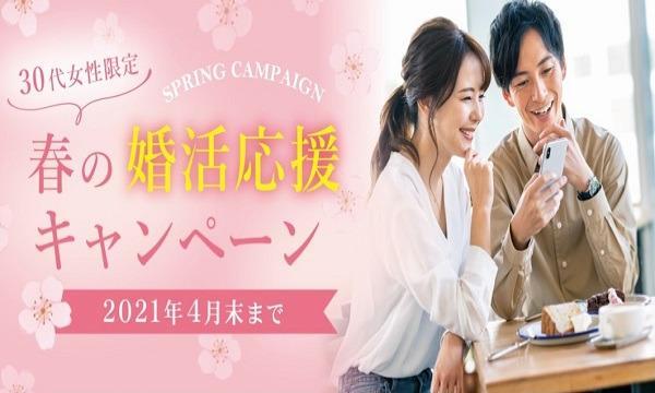【30代女性限定】★春の婚活応援キャンペーン★4月末まで イベント画像1