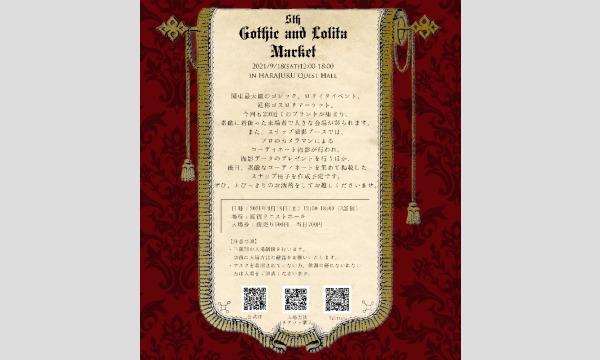 【追加先着販売分】5th Gothic and Lolita Market イベント画像1