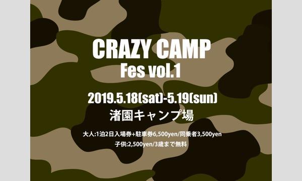 CRAZY CAMP Fes vol.1 イベント画像1