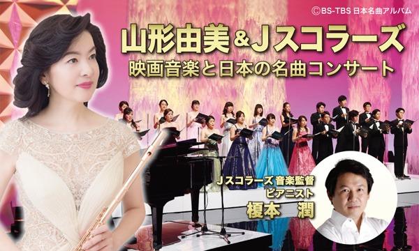 山形由美 & Jスコラーズ 映画音楽と日本の名曲コンサート イベント画像1