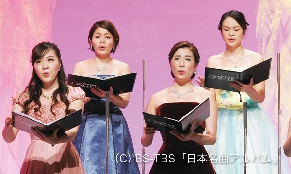 山形由美 & Jスコラーズ 映画音楽と日本の名曲コンサート イベント画像2