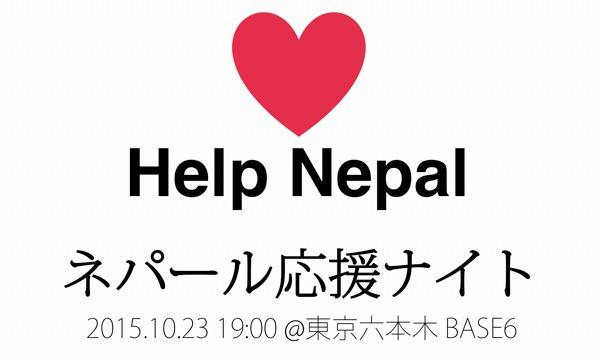ネパール応援ナイト イベント画像1