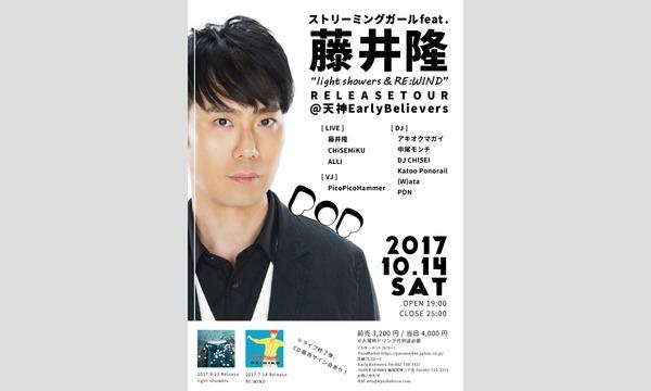 """ストリーミングガール feat. 藤井隆 """"light showers & RE:WIND"""" RELEASE TOUR in福岡イベント"""