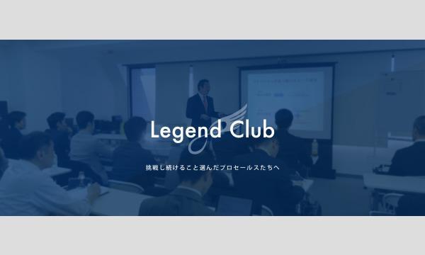 【営業学セミナー】5月10日(月)レジェンドクラブ・オンラインセミナー 講師:深川 匠 氏