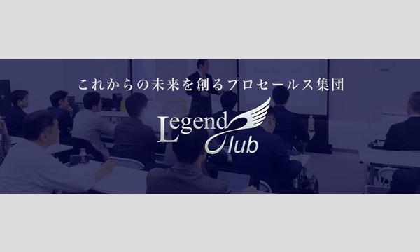 レジェンドクラブ2020年5月11日(月)オンラインセミナー イベント画像1