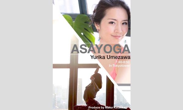 9月 ASAYOGA 東京タワー大展望台貸切 YOGAイベント イベント画像2