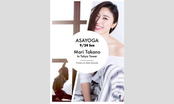 9月 ASAYOGA 東京タワー大展望台貸切 YOGAイベント イベント画像3