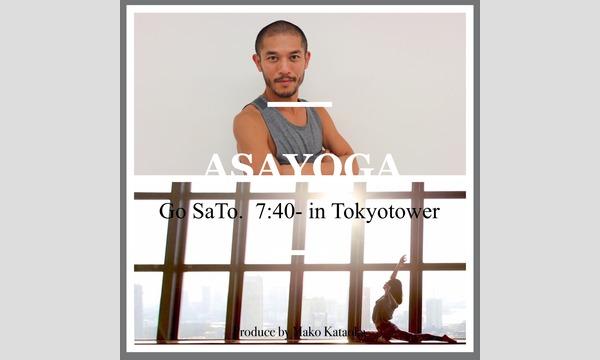 7月東京タワー大展望台貸切ASAYOGA イベント画像2
