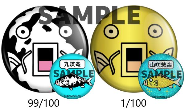 【7月会員限定】第2弾ニシキゴイ(1/100の確率で金コイ)缶バッジプレゼント【レオモンch】