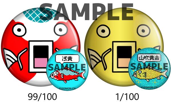 【9月会員限定】第4弾ニシキゴイ(1/100の確率で金コイ)缶バッジプレゼント【レオモンch】