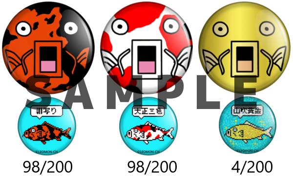 【8月会員限定】第3弾ニシキゴイ(4/200の確率で金コイ)缶バッジプレゼント【レオモンch】