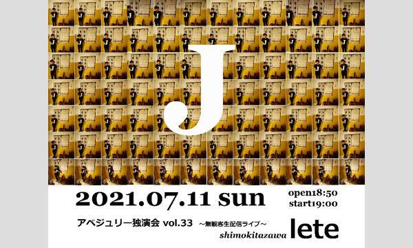 アベジュリー 独演会 vol.33 イベント画像1