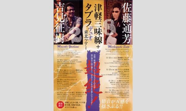 第一弾TTCコミュニティライブ@銀座Dada「超絶!津軽三味線+タブラデュオ」鶴岡公演 イベント画像1