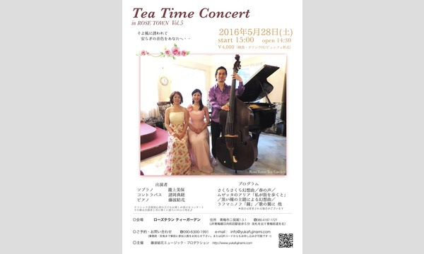 第5弾 Tea Time Concert in RoseTown イベント画像3