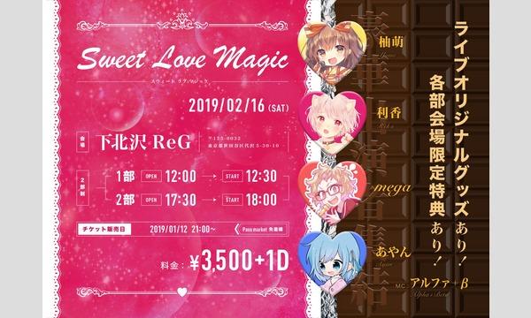 Sweet Love Magic イベント画像1
