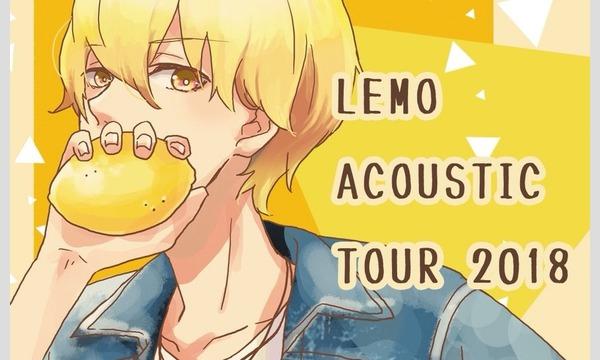 【8/11大阪公演 夜の部(二部)】LEMO ACOUSTIC TOUR 2018 イベント画像1