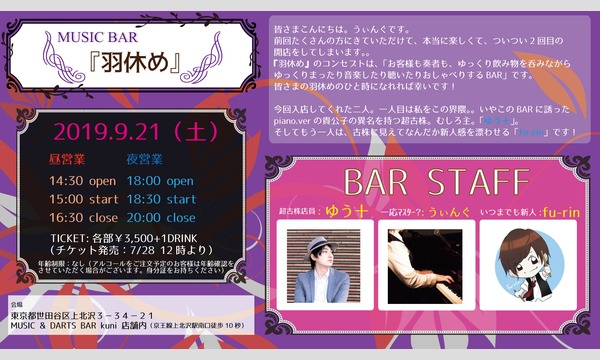 ウィング ウィングのMUSIC BAR『羽休め』 2ndイベント