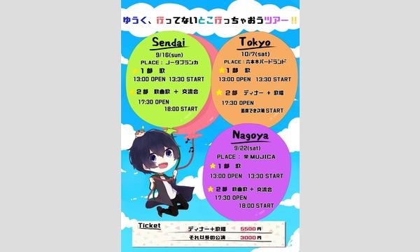 ゆうく、行ってないとこ行っちゃおうツアー! in名古屋 イベント画像1