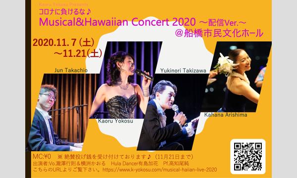 Musical & Hawaiian Concert 2020 〜配信Ver.〜 @船橋市民文化ホール イベント画像1