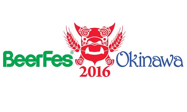 ジャパン・ビアフェスティバル実行委員会のビアフェス沖縄2016イベント