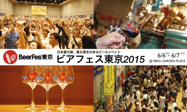 ジャパン・ビアフェスティバル実行委員会のビアフェス東京2015イベント