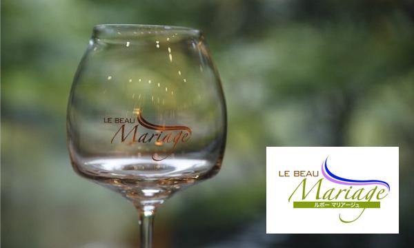 ジャパン・ビアフェスティバル実行委員会のルボー マリアージュ Le Beau Mariage - Beer & Food Experienceイベント