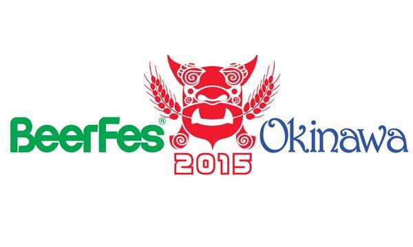 ジャパン・ビアフェスティバル実行委員会のビアフェス沖縄2015イベント