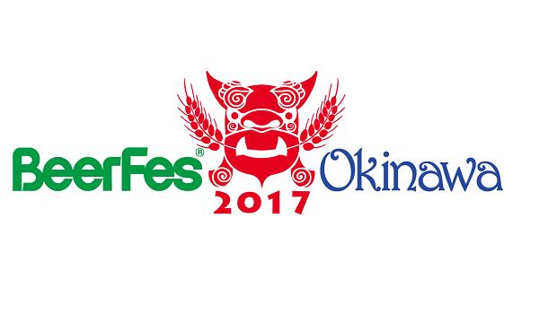 ビアフェス沖縄2017 in沖縄イベント