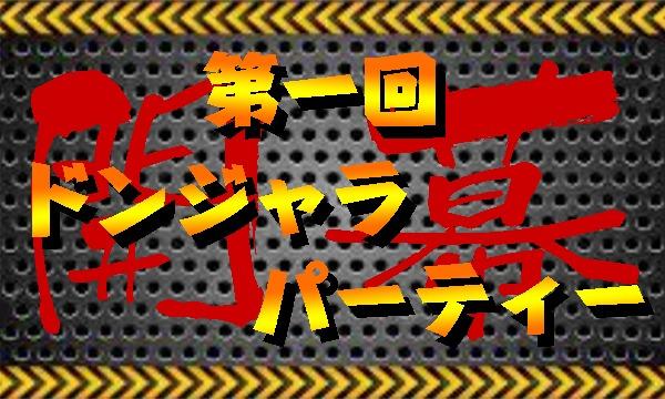 [秋葉原]第一回ドンジャラパーティーin秘密基地メカ太郎 イベント画像1