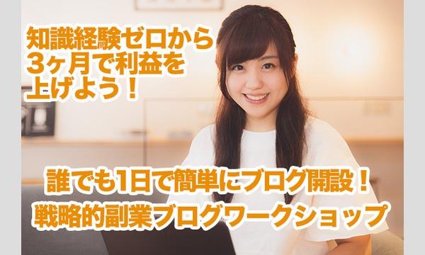 知識経験ゼロから3ヶ月で利益を上げよう!戦略的副業ブログ開設ワークショップ in東京イベント