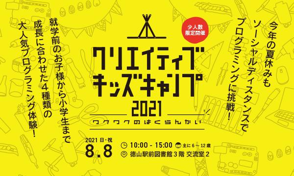 クリエイティブキッズキャンプ2021 イベント画像1