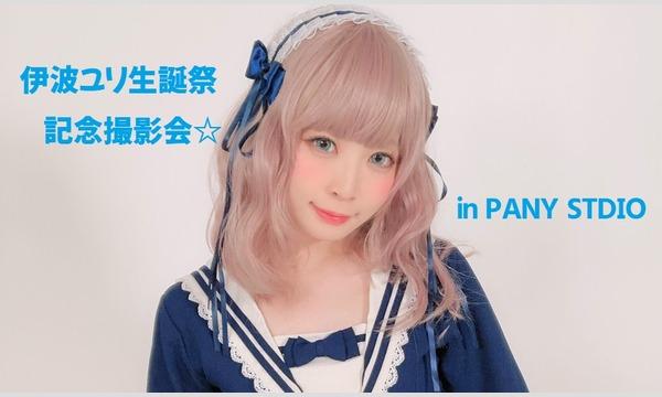 伊波ユリ生誕祭記念ミニ撮影会 イベント画像1