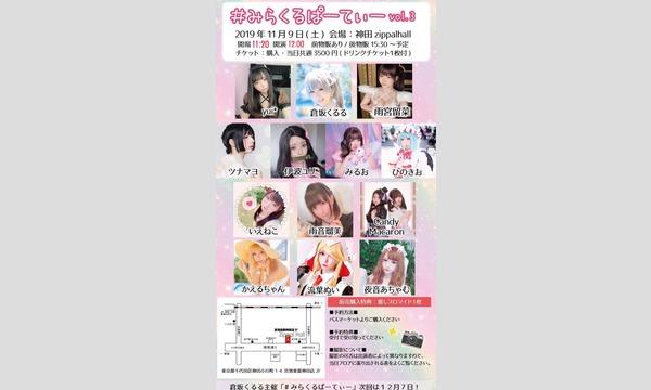 #みらくるぱーてぃー vol.3 イベント画像1