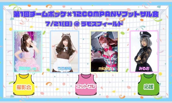 第1回チームポッケ×12COMPANYフットサル会 イベント画像1