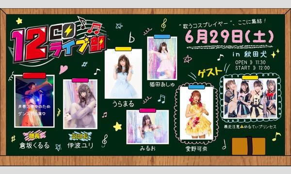 12COライブ部~First LIVE!!~ イベント画像1
