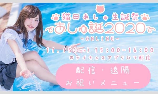 猫田あしゅ生誕祭【オンライン】 イベント画像1