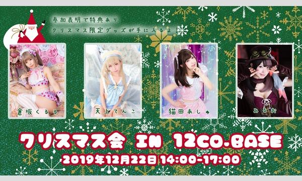 クリスマス会 in 12CO.BASE イベント画像1