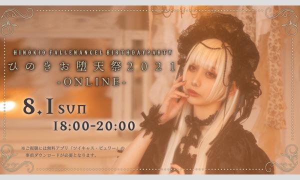 12COMPANYのひのきお堕天祭2021-on line-イベント