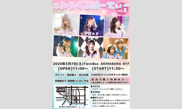 #みらくるぱーてぃー vol.5 イベント画像1