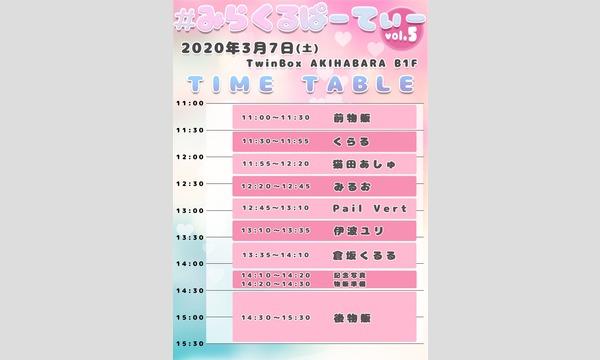 #みらくるぱーてぃー vol.5 イベント画像2