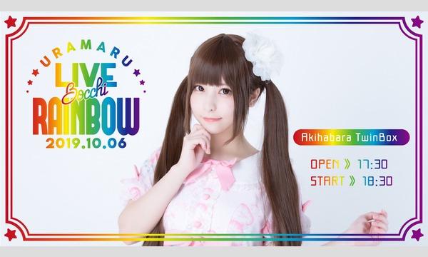 うらまるぼっちらいぶVol.1「Rainbow」 イベント画像1