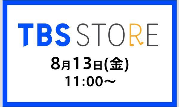 株式会社TBSグロウディアの【8月13日(金)入店分】TBSストア東京駅店イベント