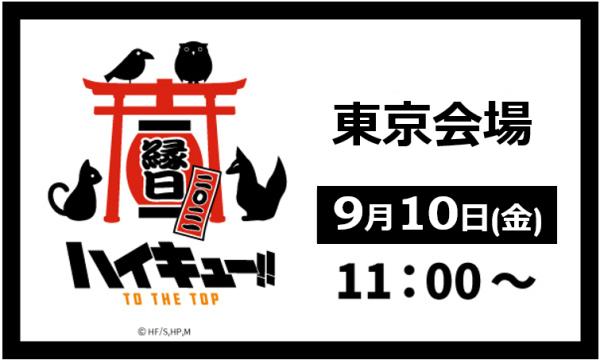 株式会社TBSグロウディアの【9月10日入店分】ハイキュー!!縁日ポップアップショップ @TBSストア東京駅店イベント