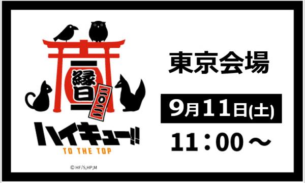 株式会社TBSグロウディアの【9月11日入店分】ハイキュー!!縁日ポップアップショップ @TBSストア東京駅店イベント