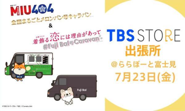 株式会社TBSグロウディアの7/23(金)メロンパン号&Fuji Bal号キャラバン@ららぽーと富士見イベント