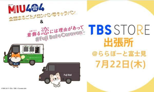 株式会社TBSグロウディアの7/22(木)メロンパン号&Fuji Bal号キャラバン@ららぽーと富士見イベント