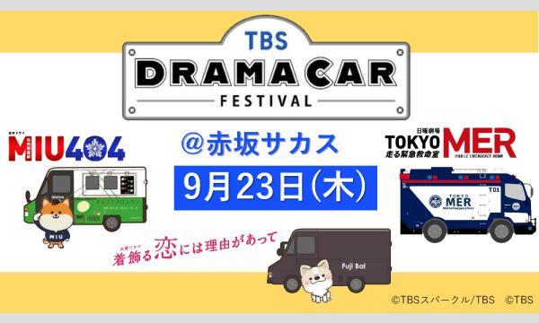 株式会社TBSグロウディアの9/23(木)『TBS Drama Car Festival』@赤坂サカスイベント