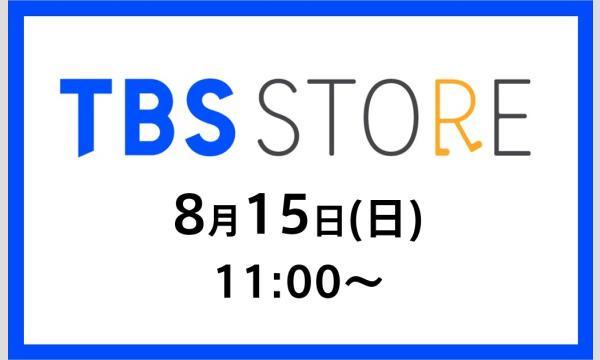 株式会社TBSグロウディアの【8月15日(日)入店分】TBSストア東京駅店イベント