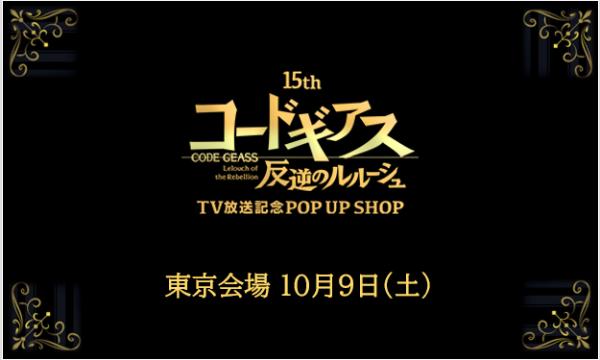 株式会社TBSグロウディアの【10月9日入店分】「15周年 コードギアス 反逆のルルーシュ」TV放送記念POP UP SHOP<東京会場>イベント