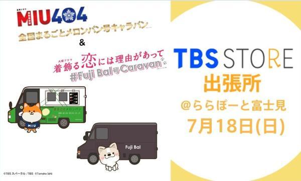 株式会社TBSグロウディアの7/18(日)メロンパン号&Fuji Bal号キャラバン@ららぽーと富士見イベント